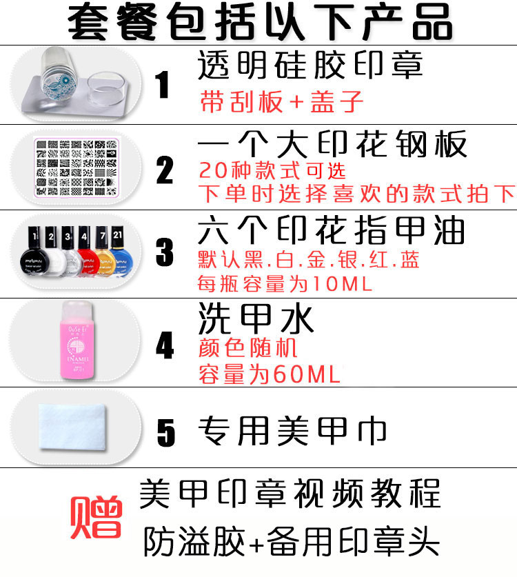 Nail tool kit, a full set of printed steel plate template, nail polish beginners, scraping silicone transparent seal painting