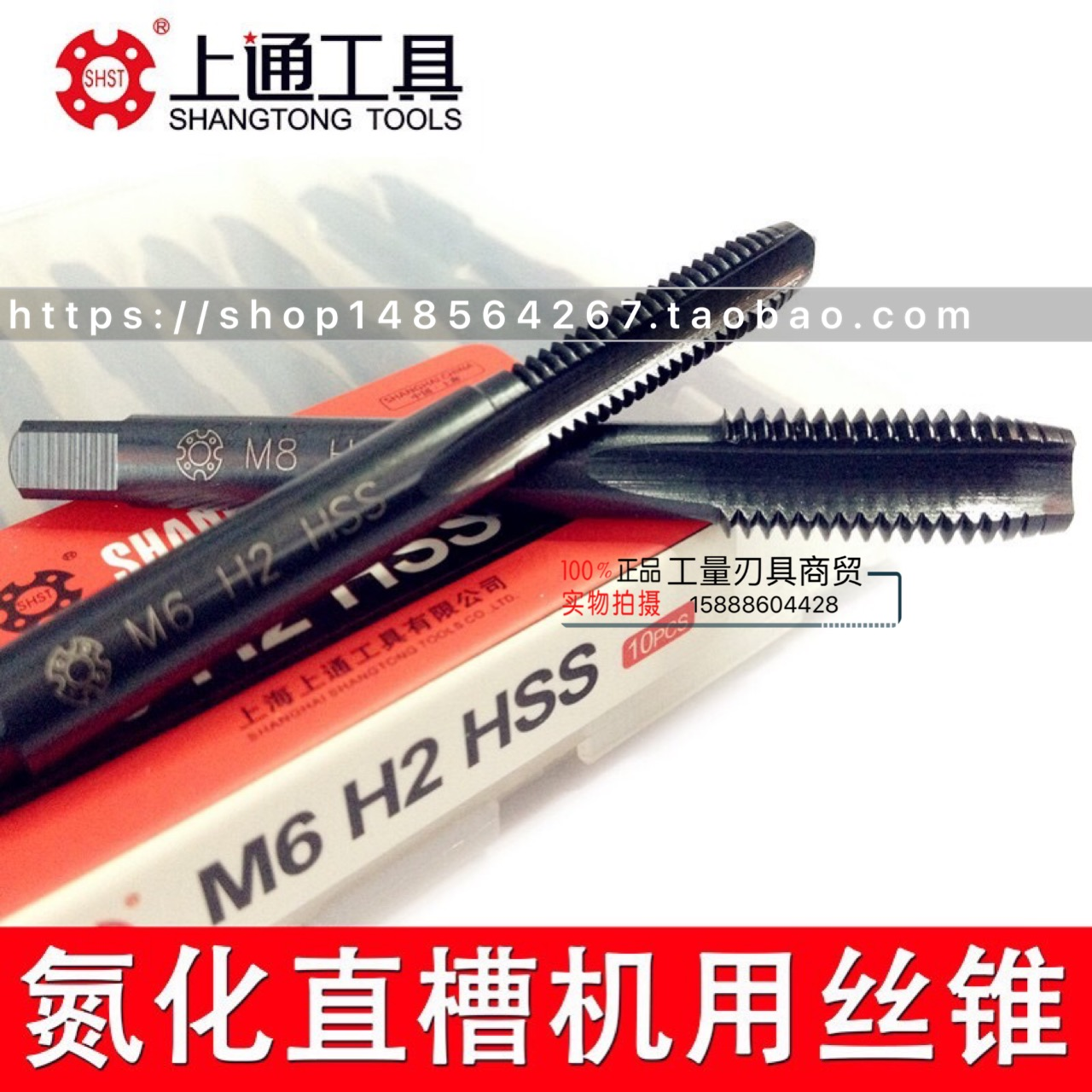 Wire tap tap and hard high speed steel wire cone M16M18M20M22M24M27M36 for on pass nitriding machine
