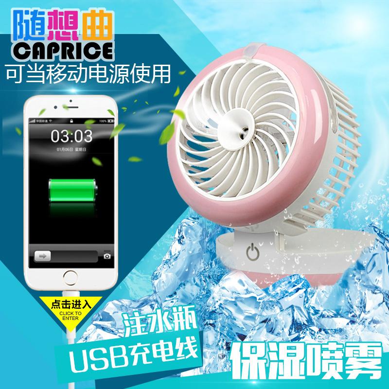 Een kleine ventilator spray mini - koel - en klimaatregelingsapparatuur oplaadbare draagbare slaapzaal - bij de hand