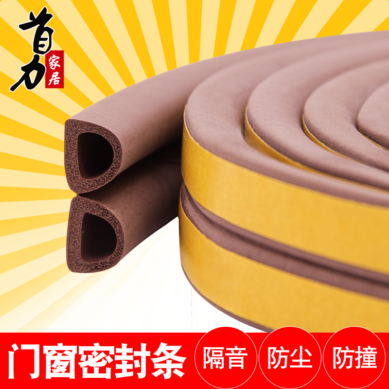 The anti-theft door seal insulation tape windproof dustproof anti noise insulation self-adhesive slot anti-collision Nin