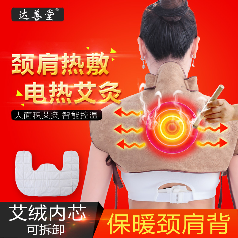 Los hombres y mujeres de calefacción eléctrica calor de dormir de la manga el cuello cervical dorsal hombros caliente calefacción moxibustion chaleco