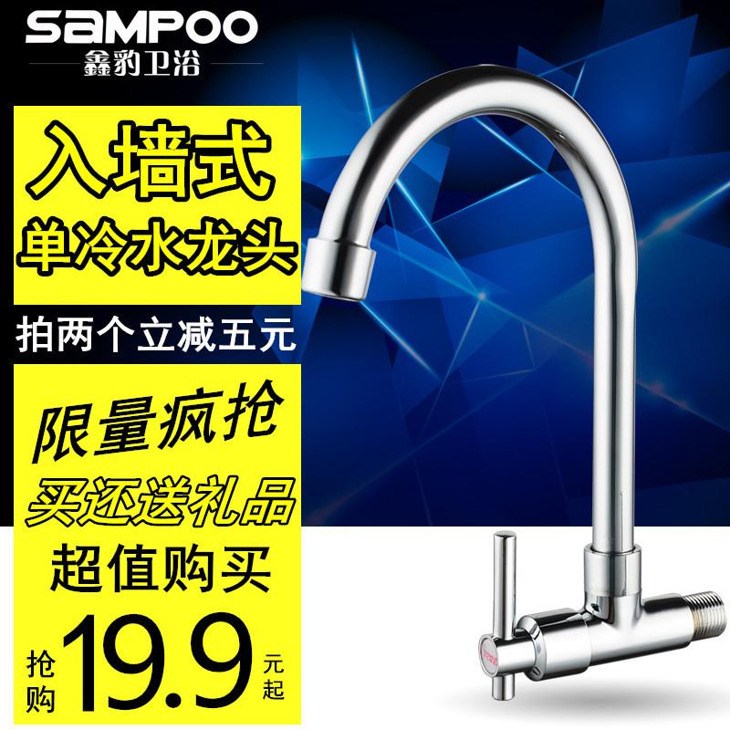 洗面器单冷縦型蛇口全銅キッチン芯衣池入盆洗セラミック料理を洗って蛇口壁式水槽