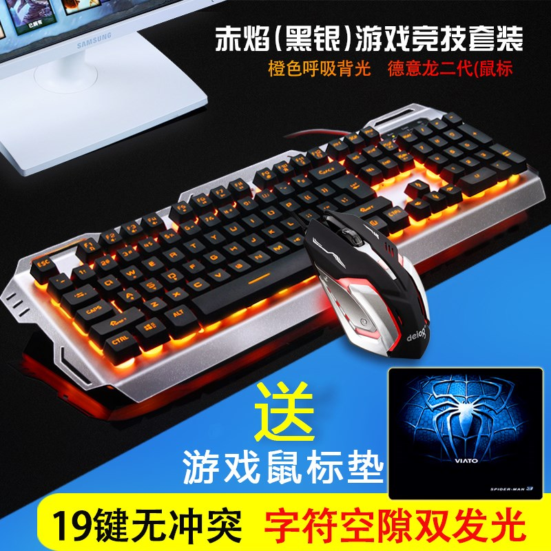 Wrangler really feel mechanical keyboard and mouse two suit computer game console peripherals mouse cable