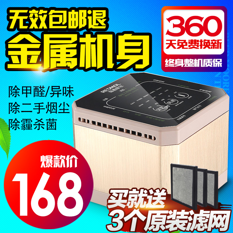 Small air purifier, home bedroom to remove formaldehyde, smoke smell, office desktop fresh machine, smoke artifact