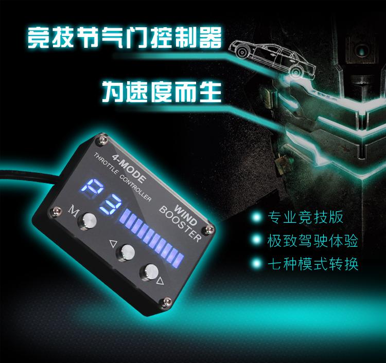 Chery амулет 3 переоснащение Камю мысли четвертого поколения P3 электронный ускоритель сдавливают регулятор скорости ускоритель