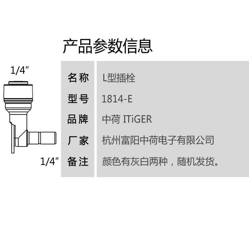 L type plug water purifier filter connectors ITiGER beautiful Korean Dutch McGraw F1 filter 1814-E