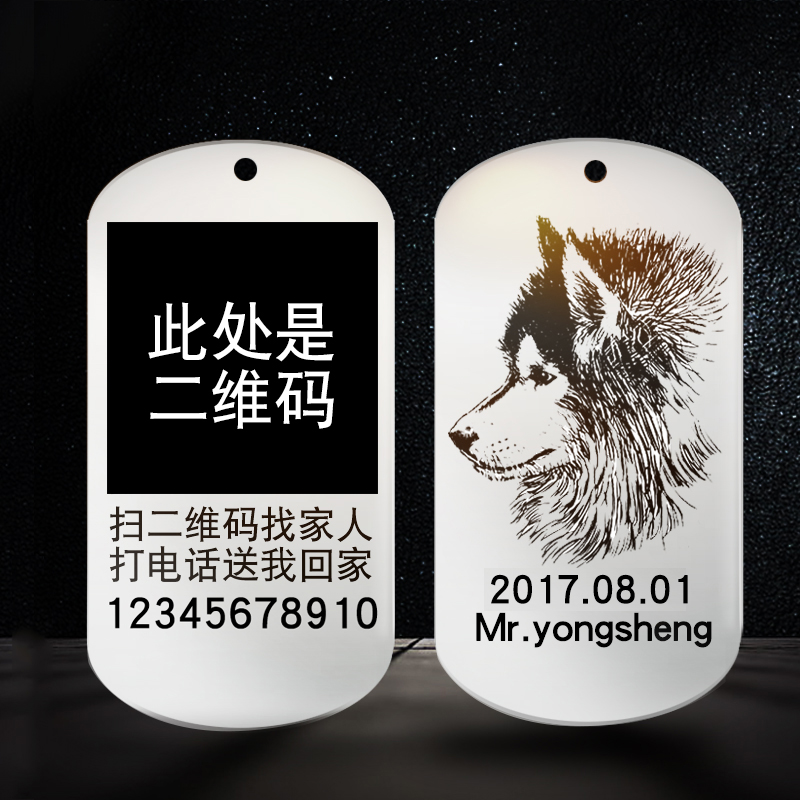Large and medium sized dog dog tags custom lettering custom tag titanium two-dimensional code listing pet shipping brand identity