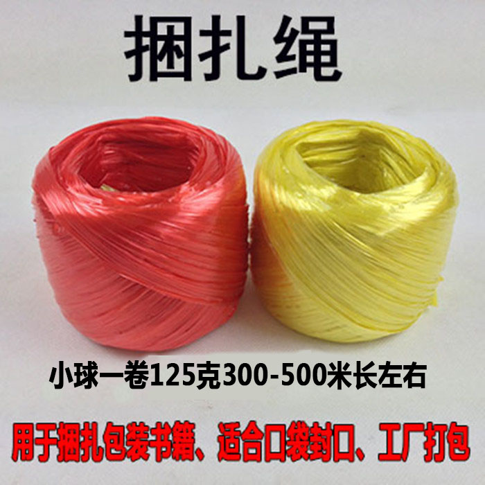 Wrapping rope, bundling rope, plastic rope, packing rope, binding rope, tearing belt, packing rope machine end belt