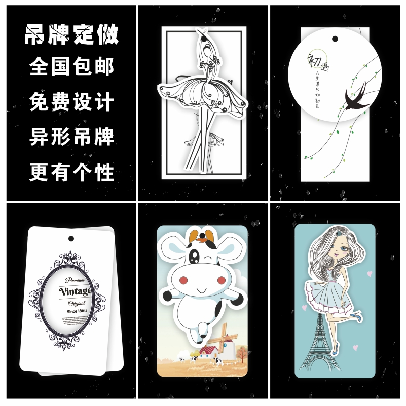 Tag customized clothing trademarks, free design, custom-made women's clothing labels, LOGO production, printing and mailing