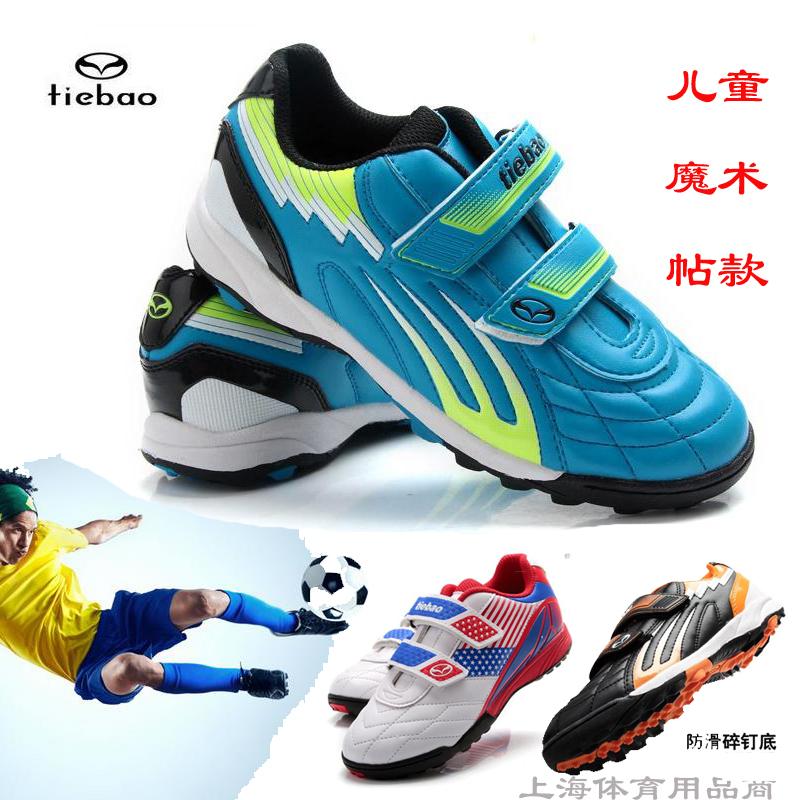 铁豹正品儿童足球鞋男童女童人造草地训练鞋碎钉魔术贴童鞋运动鞋