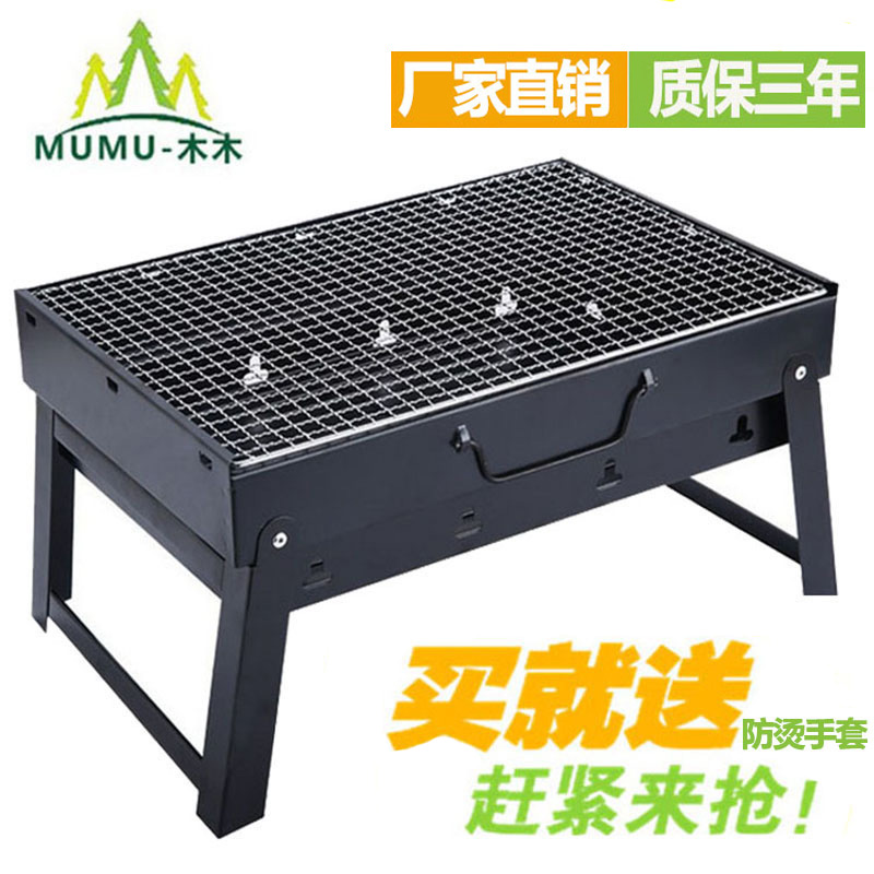 Outdoor barbecue charcoal barbecue stove household portable barbecue box full set of BBQ thick barbecue tools 3-5