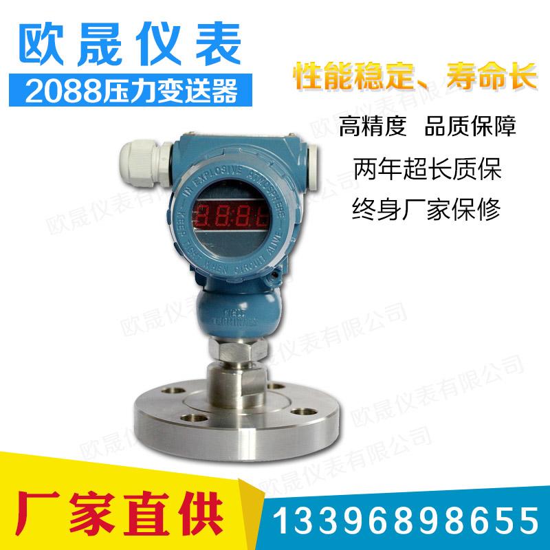 Diffused silicon pressure transmitter sensor 4-20mA constant pressure water supply oil pressure negative pressure hydraulic oil vacuum