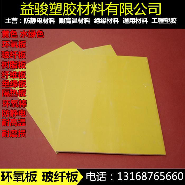 エポキシ板樹脂板絶縁板断熱板治具パネル金型板ガラス繊維板カット4 mm