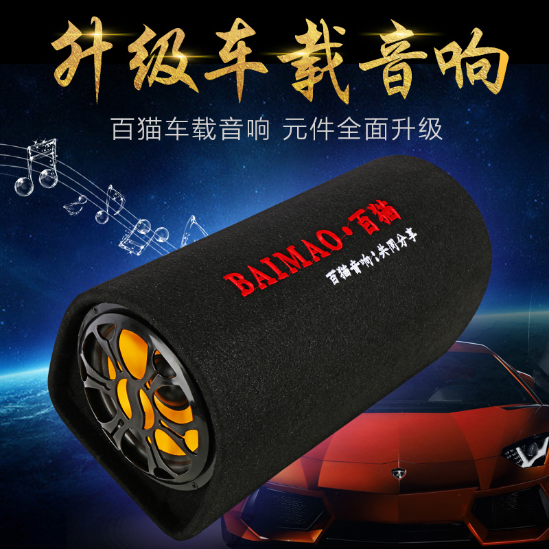 100 Cat 6 inch tunnel type 12V24V220 volt car car car bass gun wood cell phone sound computer sound