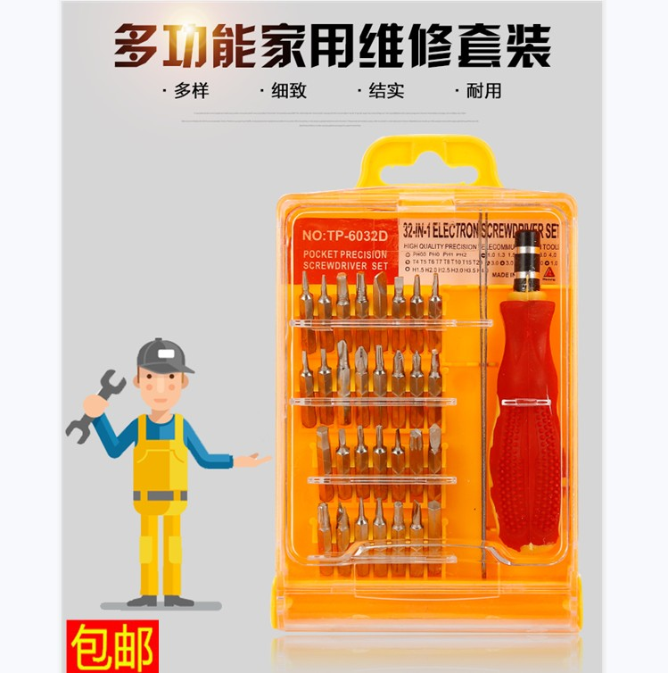 Screwdriver combination set, household set hardware tools, one word plum screw wrench manual