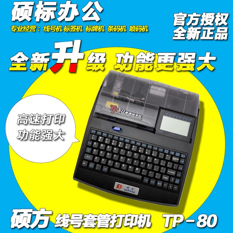 Gran parte de la línea de TP80 número de etiquetas de código máquina, el tubo de PVC a Código máquina