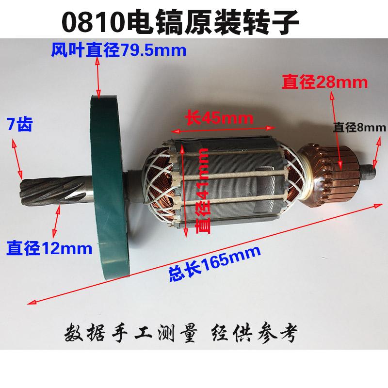 0810 installiert motor pick ho rotor stator 7-zahn-high-power hammer elektrowerkzeug zubehör spule kupfer