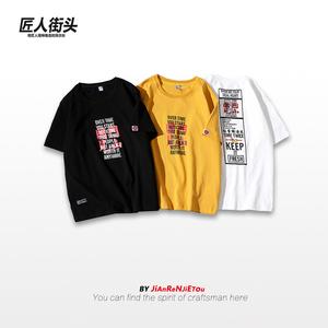 匠人街头 日系中国字印花T恤欧美男女情侣短袖T恤街头嘻哈运动棉T