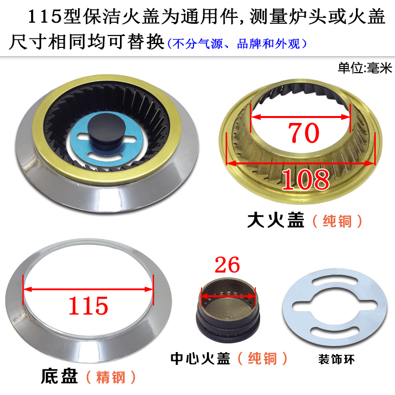 A generic type 115 copper fire cover gas stove burner accessories embedded gas stove cast iron thickening