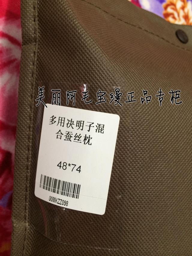 宝缦家紡コーナーの規格品でケツメイシ混合シルク枕枕包郵保健介護頚