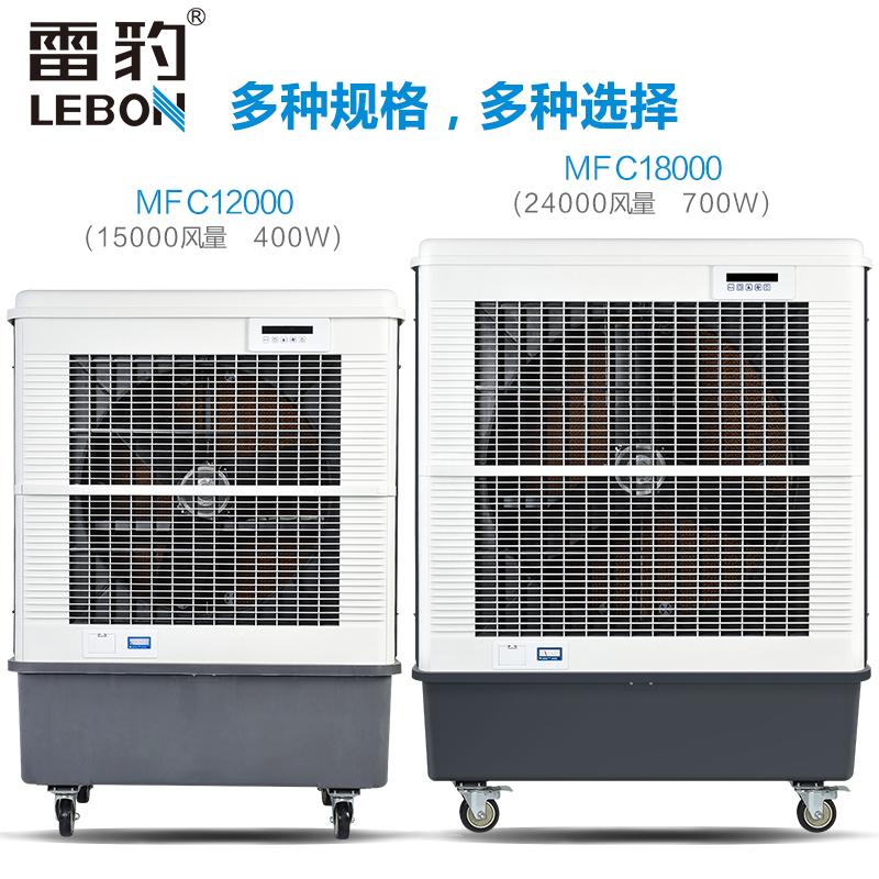 рей леопард търговски вентилатора мобилни климатик фен една студена вода, климатичната домашни хладилни фен на интернет.