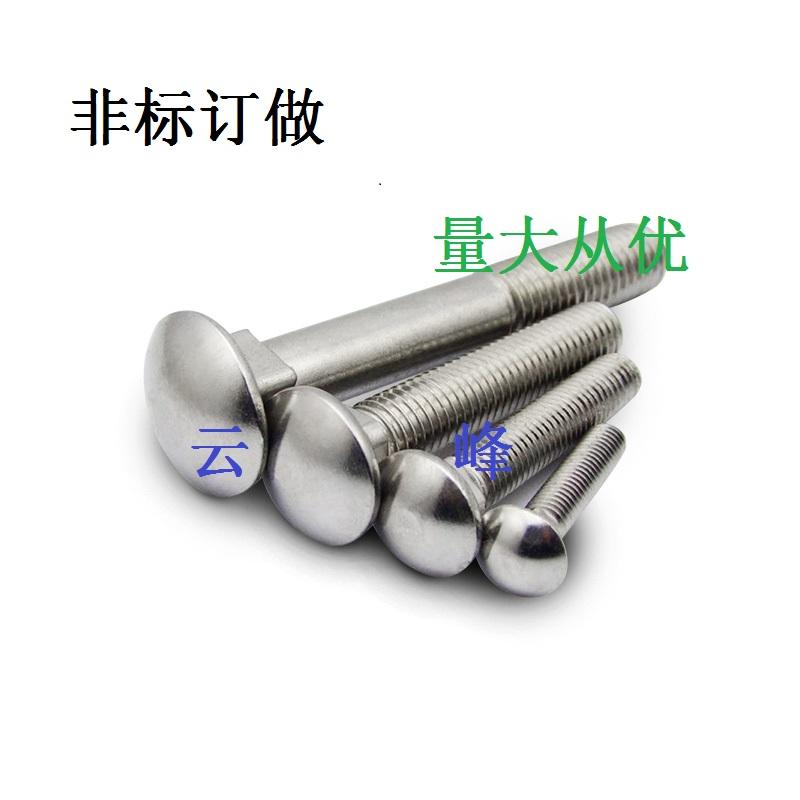 304 stainless steel carriage bolt, half round head square neck shelf screw M12*30x40x50x60x80x90x100