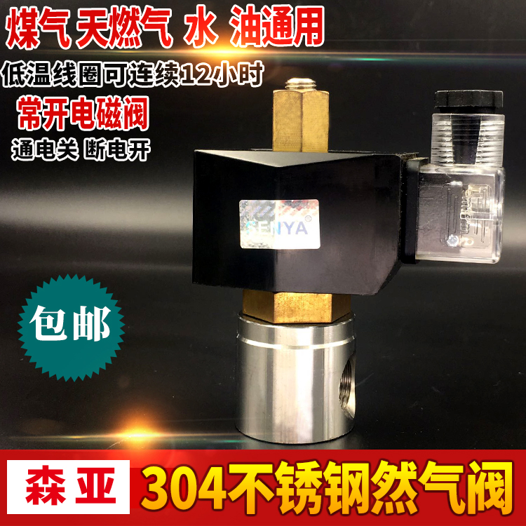 Normally open solenoid valve, water valve, gas low temperature energy-saving solenoid valve, 4 points, 6 points, 1 inch gas valve oil valve