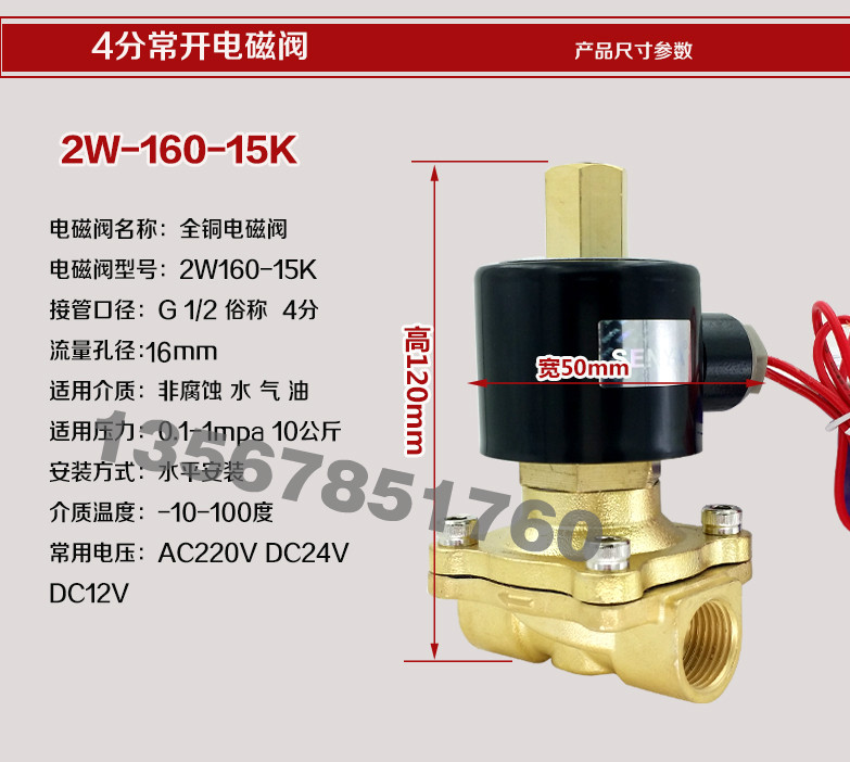 Normally open solenoid valve 220V24V12V2 valve is divided into 4 points, 6 points, 1 inches, 1.2 inches, 1 inches, 2 inches, half inches, water valve valve