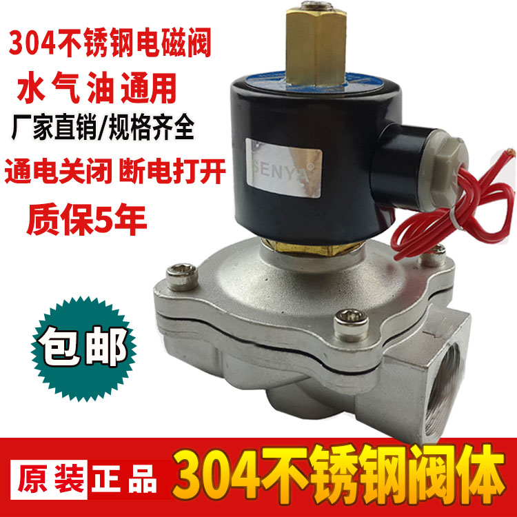 Package 4 stainless steel normally open solenoid valve, water valve, air valve 220V1 2 points, 1 inches, 2 inches 24V12V