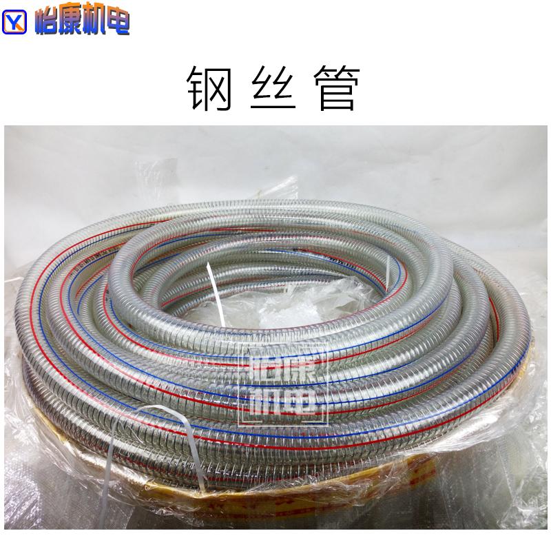 Alambre de acero y tubos de agua de una manguera transparente de tubería de alta presión de tubo de PVC reforzado el anticongelante de 1 pulgada 2 pulgadas de 2,5 1,5 pulgadas