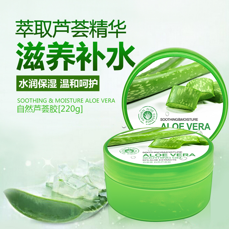 Perfect aloe vera gel moisturizing moisturizing cream to soothe the skin pores after sun repair Aloe Vera Gel