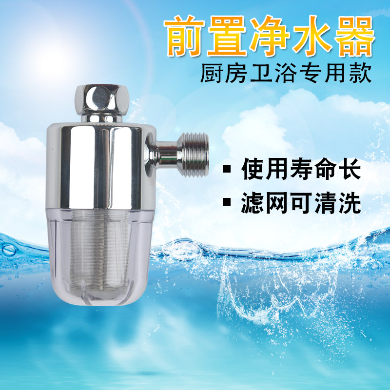 Water heater ion descaling water purifier, intelligent toilet cover, front water purification filter, household washing machine water purifier