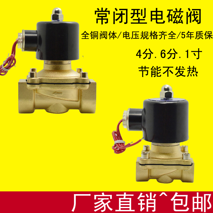 All copper normally closed solenoid valve 1 inch 2 inch air valve water valve AC24VAC38VAC220VAC380V