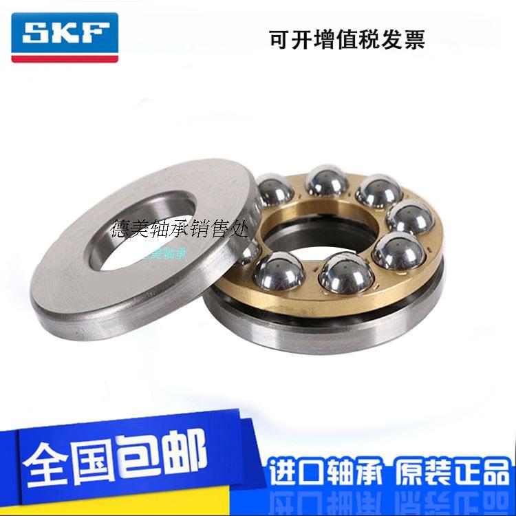 편도 평면 압력 베어링과 SKF 베어링 51236M 51238M 51240M 건설 기계