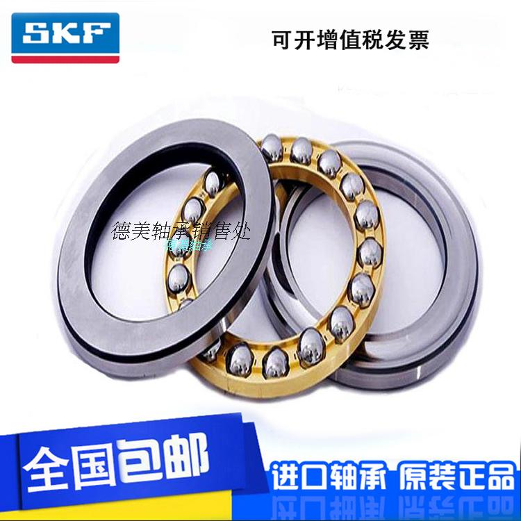 SKF bearings 51236M 51238M 51240M construction machinery with one-way plane pressure bearings
