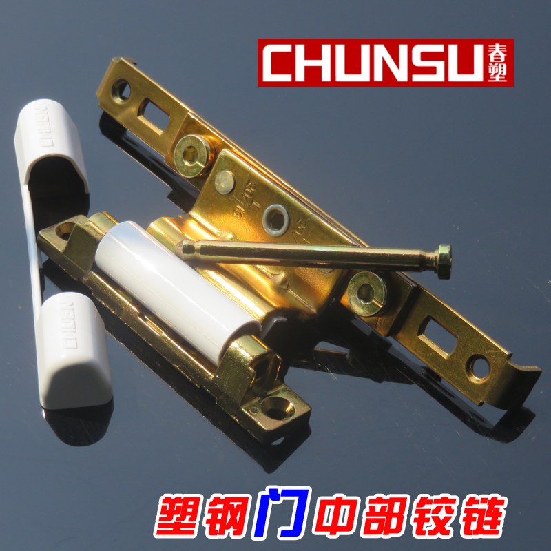 Plastic steel door and window hinge, door and window hinge, plastic steel middle hinge, window hinge, inner and outer casement window, hinge hinge