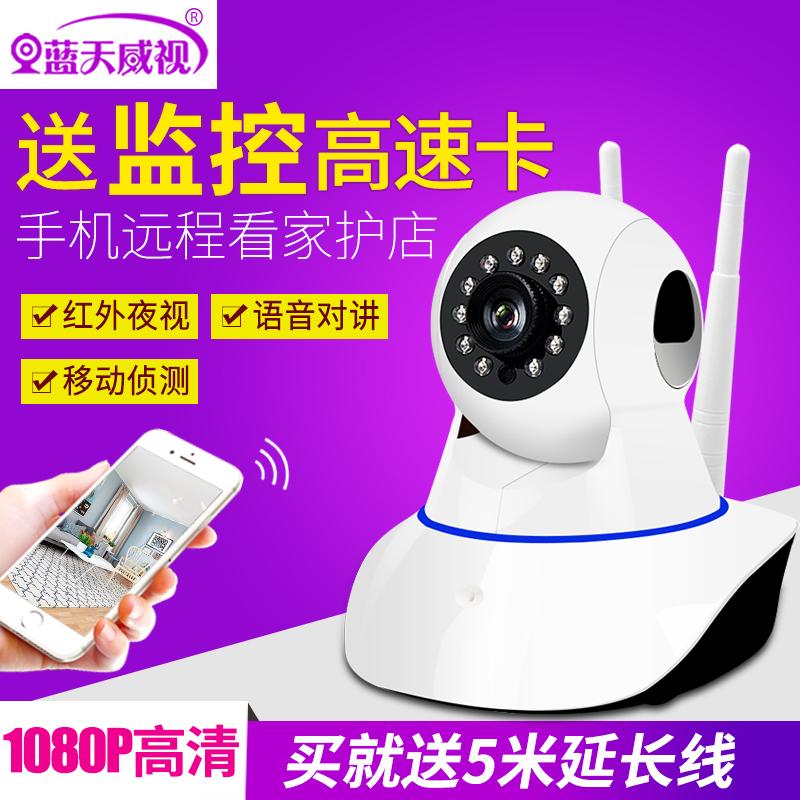 كاميرا لاسلكية عالية الدقة 1080p كاميرا مراقبة عن بعد ذكي شبكة واي فاي المنزلية آلة متكاملة