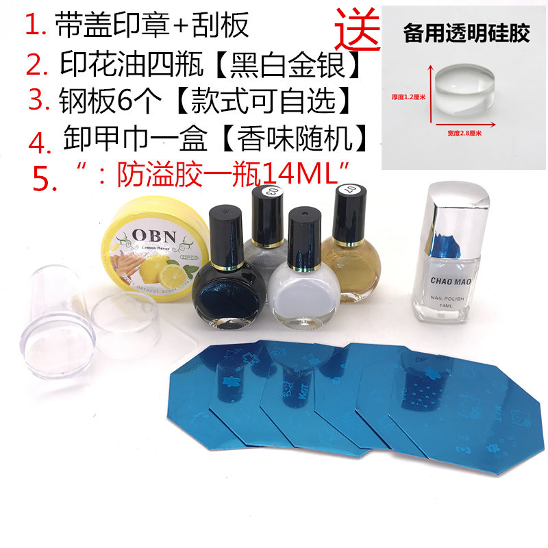 Nail printing tool kit, a full set of printed plate template printing nail polish, transparent silicone seal package mail