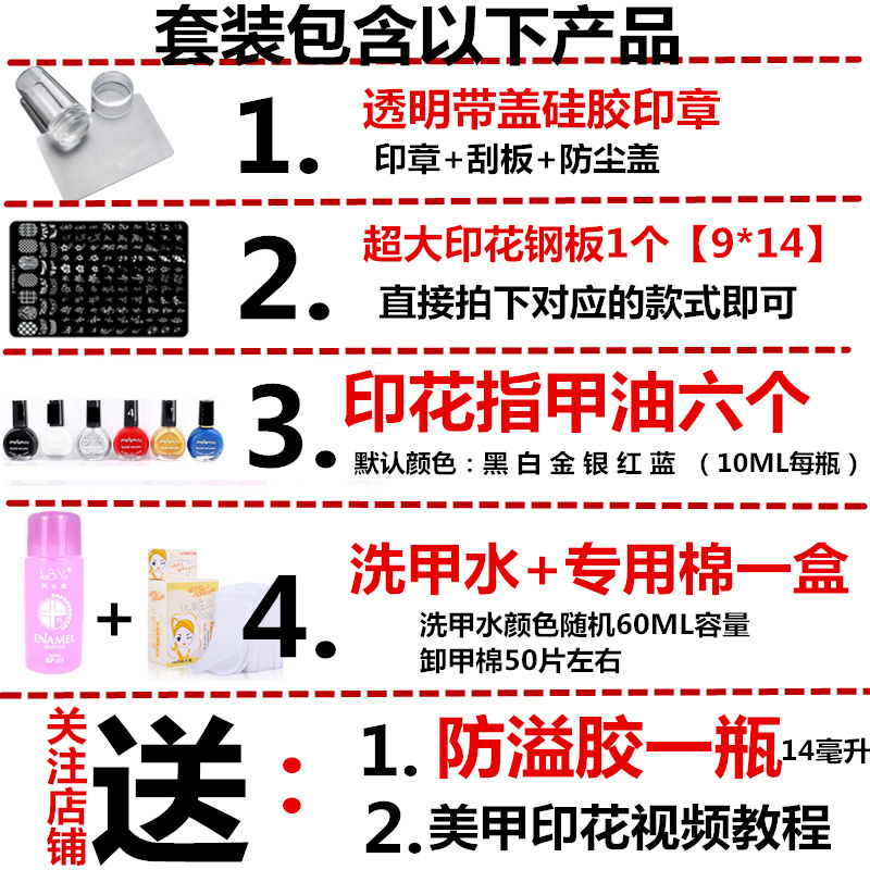 Nail printing tool kit, a full set of templates, transparent silicone scraper, large steel plate, beginner seal Nail Polish