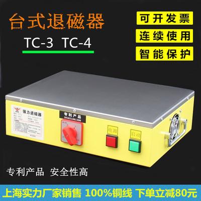 台式退磁器TC-3TC-4强力金属模具平面退磁 消磁 脱磁器去磁机铜线