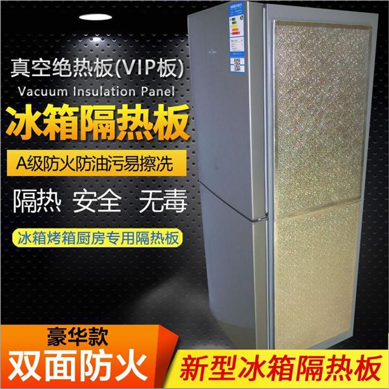 VIP - aislamiento ignífugo nevera cocina estufa de gas de horno de microondas, prevención de la contaminación por hidrocarburos de aislamiento térmico.