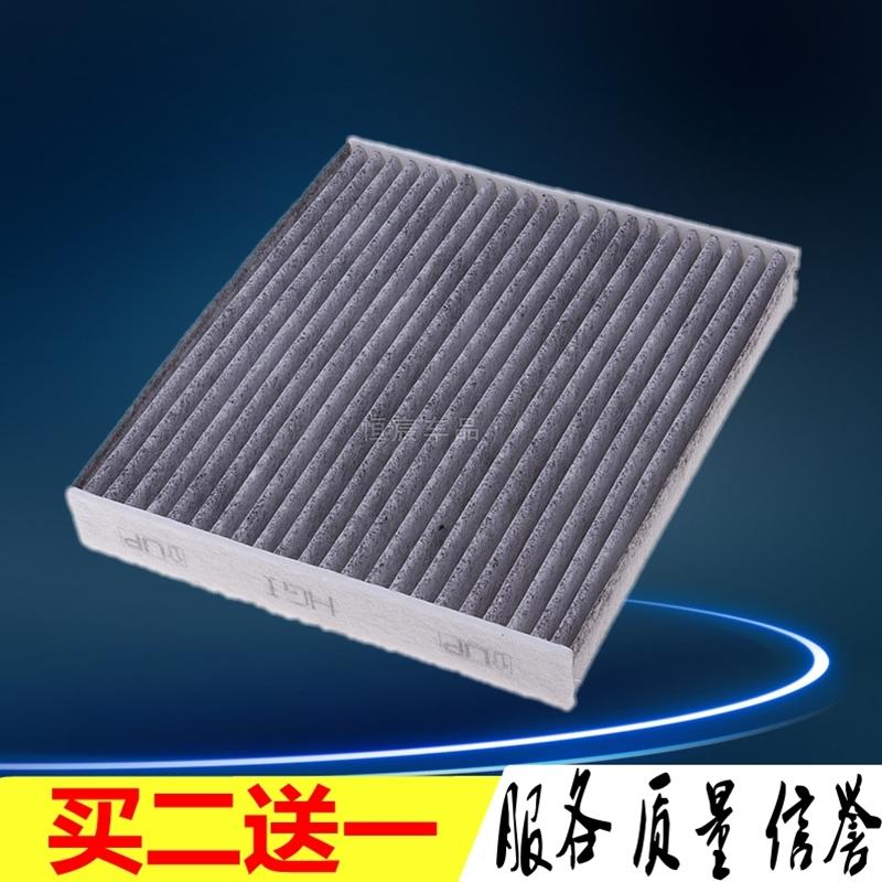 Se 于传祺 SG - 4 / GA / horizonte Carola ZOTYE Z300 ZTE C3GX3 limpieza de filtro de aire acondicionado.