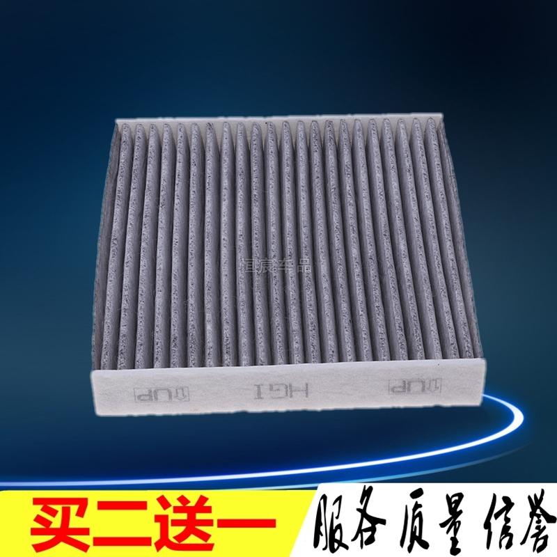 Suitable for Chuanqi GS4/GA3/ horizon Carola Zotye Z300 ZTE C3GX3 air filter cleaner lattice