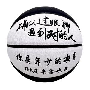 个性创意黑白篮球 限量版带字蓝球 成人炫彩街球花式学生耐磨7号