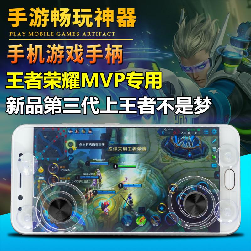 手机游戏摇杆王者荣耀专用手游走位方向神器手柄屏幕按键吸盘贴式