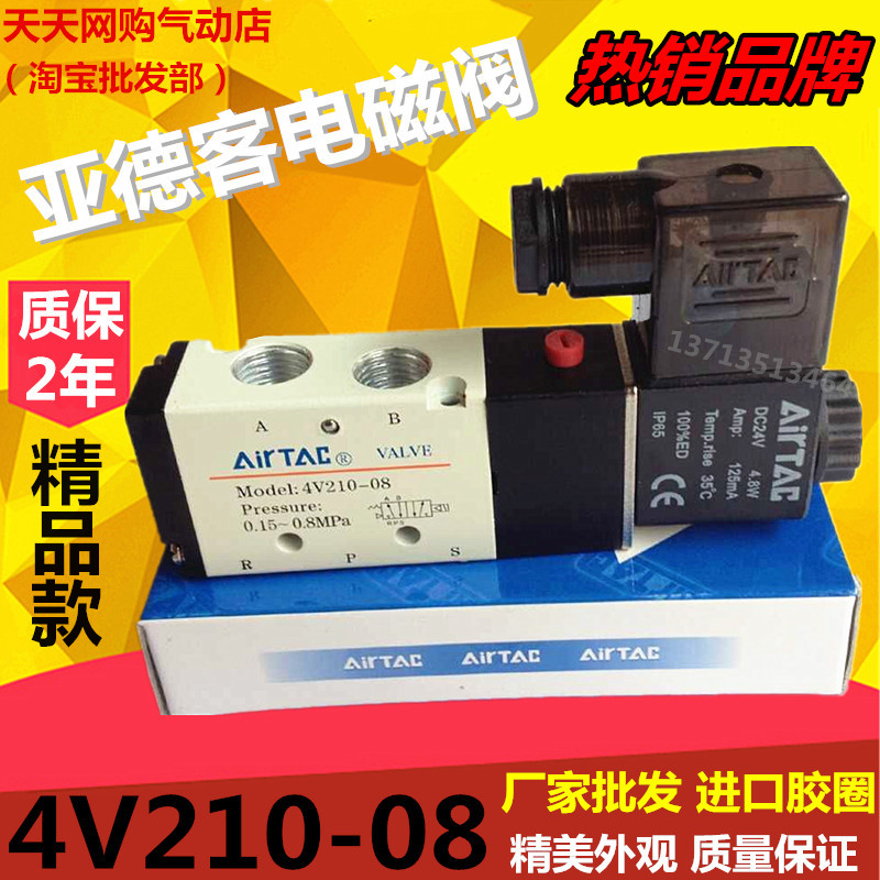 Dingli pneumatische und DINGLI art elektromagnetisches ventil zwei von fünf durch 4V210-0