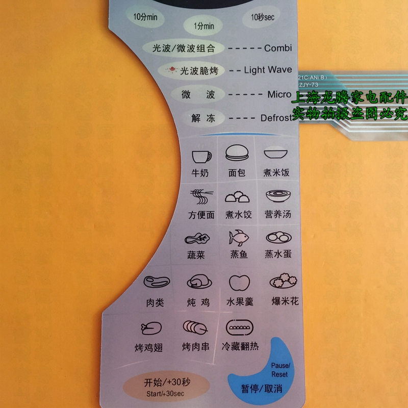 New and beautiful microwave panel button control panel KD21C-AN (B) ANB touch panel microwave oven accessories
