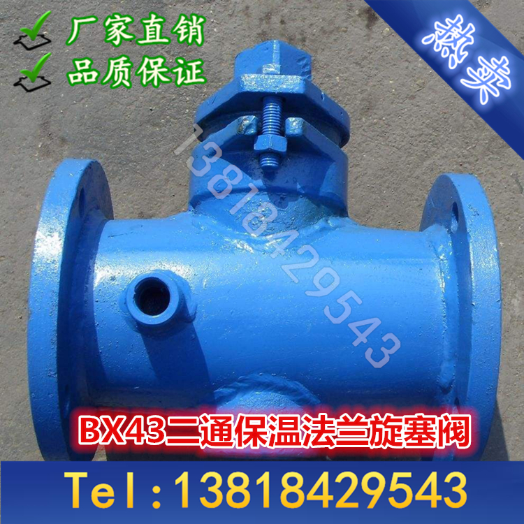 BX43W-16C two way insulated plug valve, cast steel stainless steel flange asphalt plug DN803 inch