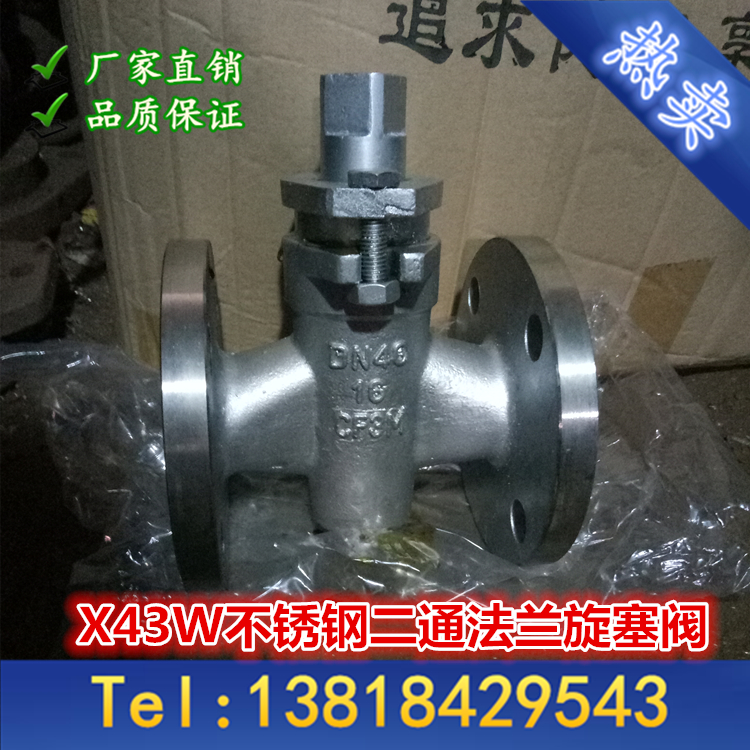 X43W-10P/10C steam oil gas 304 stainless steel / cast steel two way flanged plug valve DN200