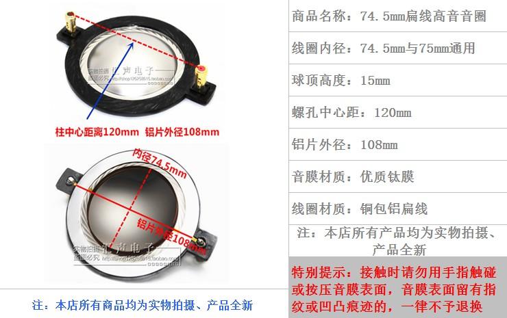 74.5mm soprano bobina con recubrimiento de titanio de alta calidad de sonido de película un piso de alambre de aluminio de 75 piezas de mantenimiento núcleo Soprano